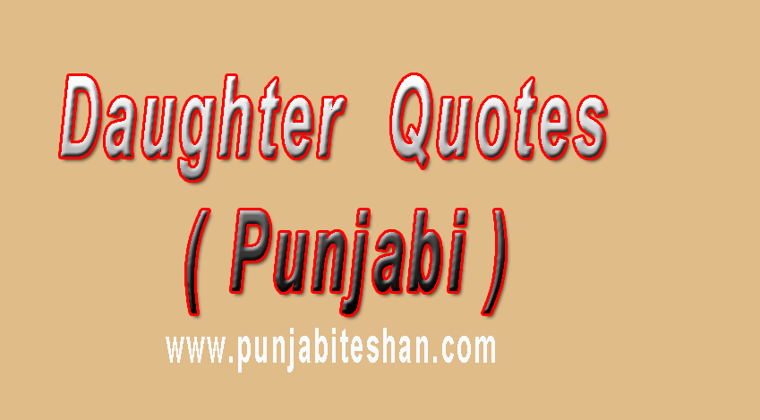Daughter Punjabi Quotes