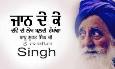 Singh Bapu Surat Singh Hunger Srike