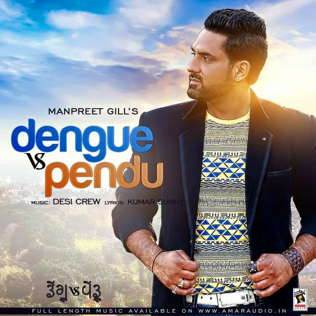 No Need Mp3 Song Djpunjab: Dengue Vs Pendhu