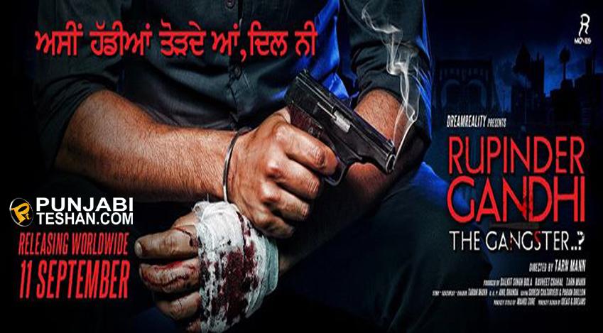 Rupinder Gandhi The Gangster | Punjabi Movie | Poster | Trailer
