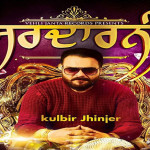 Sardarni : Kulbir Jhinjer : Full Album : Lyrics : Download