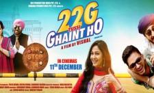 22 G Tussi Ghaint Ho Puynjabi Film