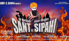 Sant Te Sipahi Punjabi movie copy