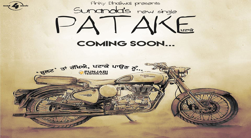 Patake – Full Song – Sunanda Sharma – Lyrics – Download