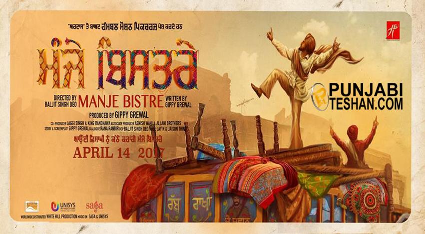 Manje Bistre | TRAILER| Gippy Grewal | Sonam Bajwa | Release Date 14 April