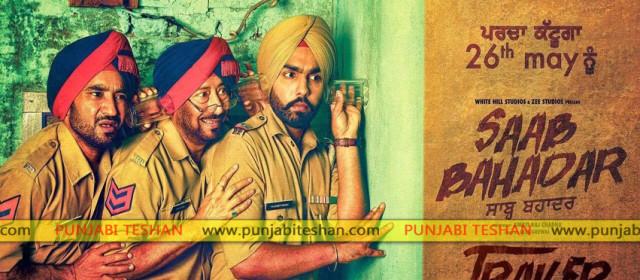 Saab Bahadar Trailer | Punjabi Movie | Ammy Virk | Jaswinder Bhalla | Releasing on 26th May 2017