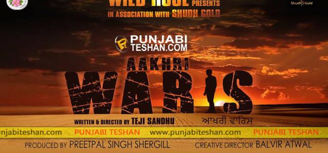 Aakhri Waris | Punjabi Movie | Dilpreet Dhillon | Guggu Gill | Gurmeet Singh | Release Date