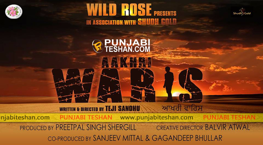 Aakhri Waris Punjabi Movie