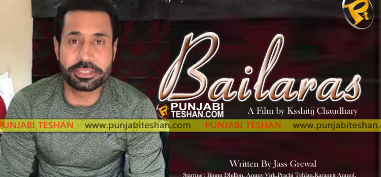 BAILARAS Releasing Worldwide On 6 October 2017