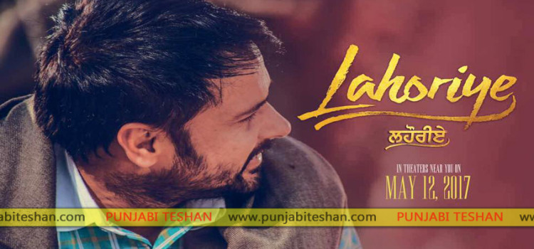 Lahoriye Releasing on 12th May 2017 | Amrinder Gill | Sargun Mehta