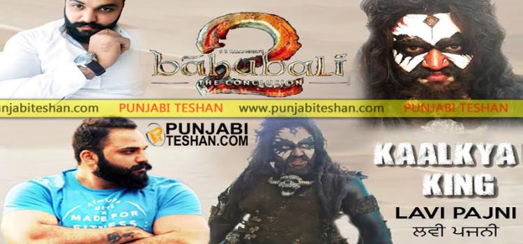 Son Of Punjab – Lavi Pajni – Fame – Bahubali 2