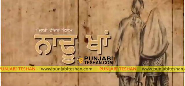 Nadhu Kha'n | Punjabi Movie | Star Cast | Release Date