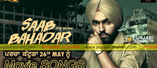 Saab Bahadar | Songs | Ammy Virk | Punjabi Movie | Releasing on 26th May 2017