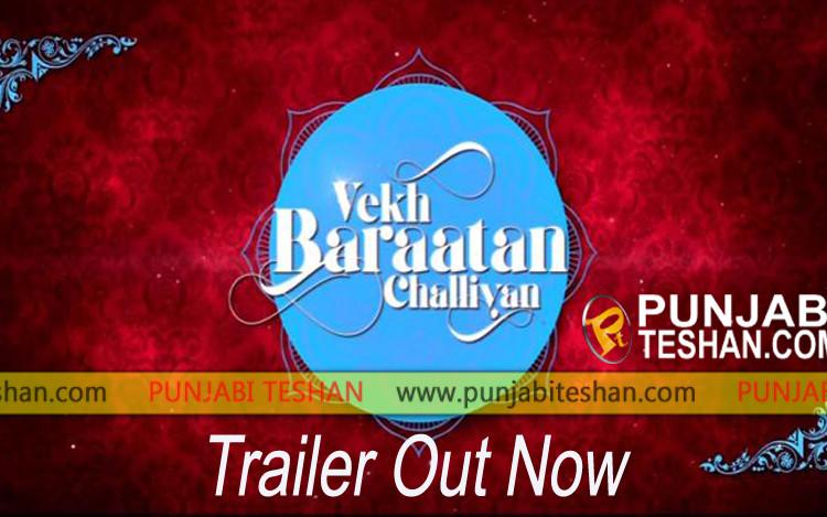 Vekh Barataan Chaliyaan | Trailer | Binnu Dhillon | Kavita Kaushik | Releasing on 28th July