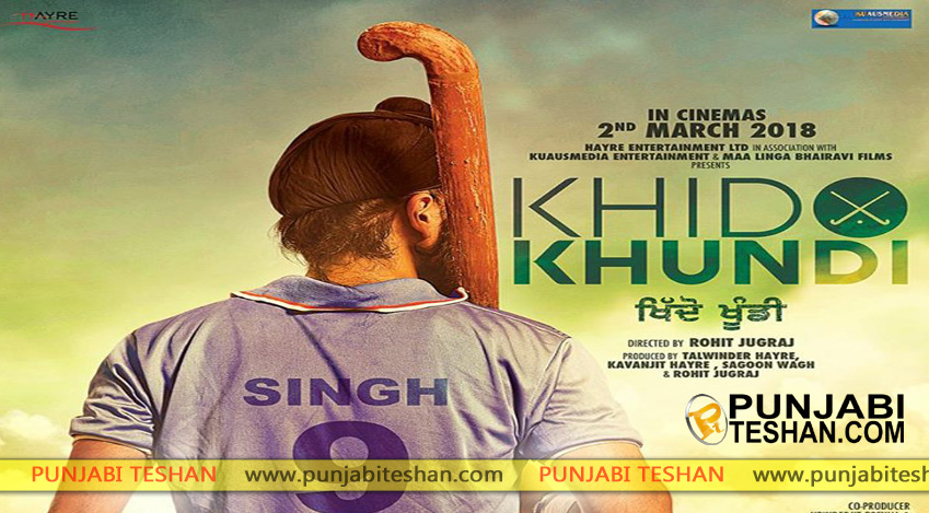 Khido Khundi Punjabi Movie