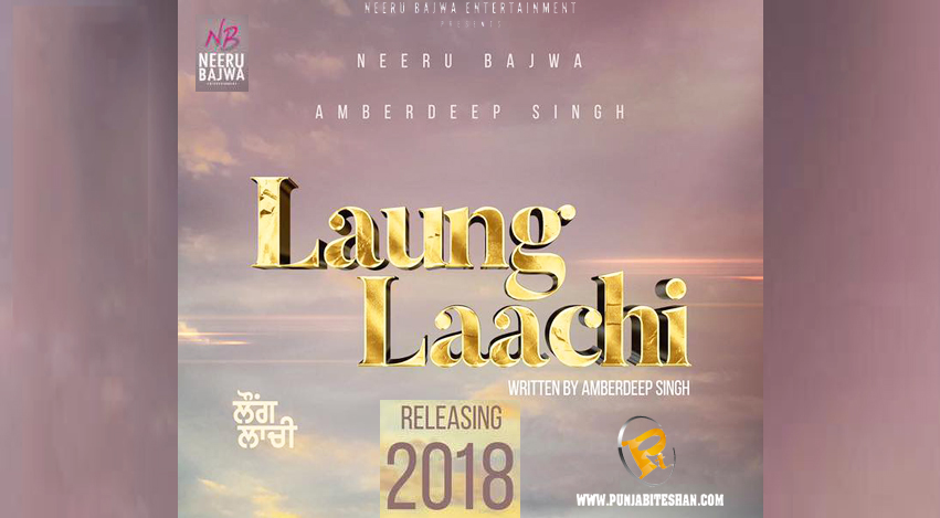 Laung Laachi Movie Poster Release