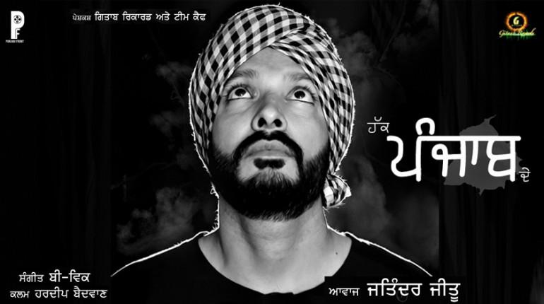 Haq Punjab De Song