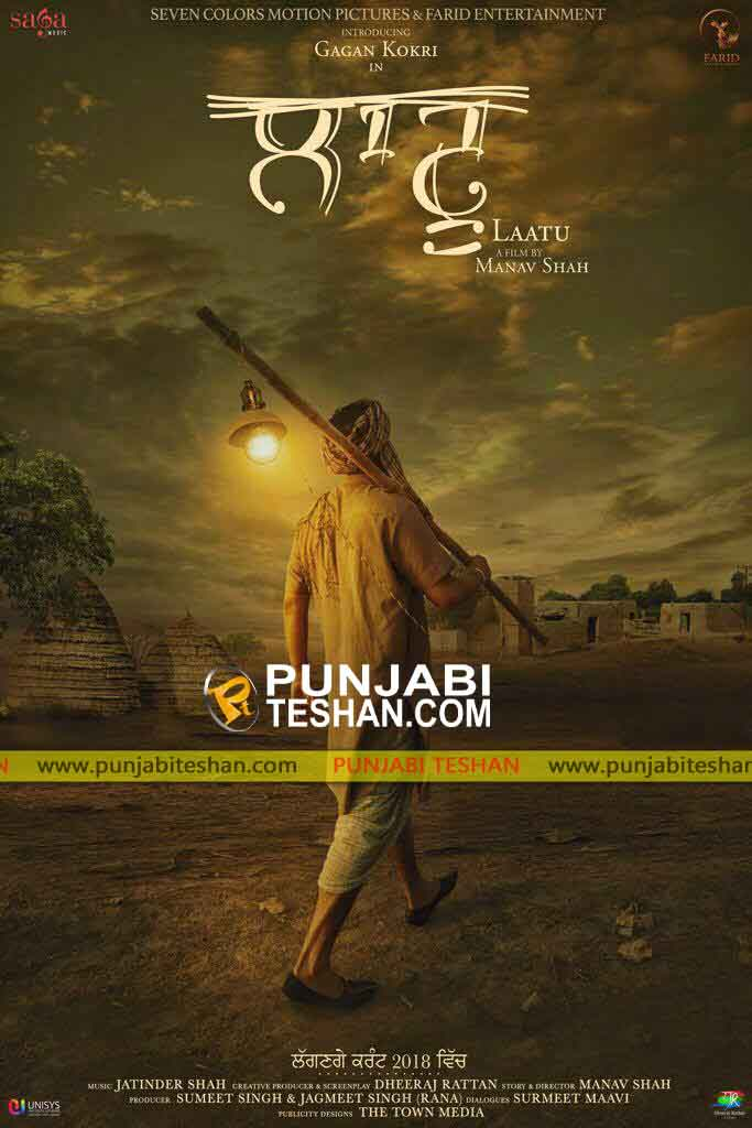 Laatu Punjabi Movie