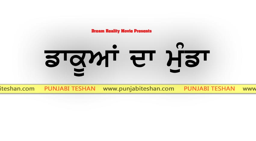 Dakkuan Da Munda Punjabi Movie