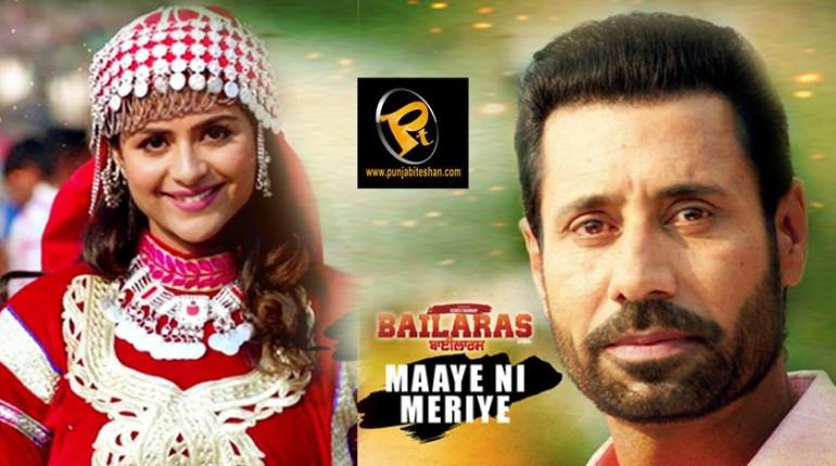 Maaye Ni Meriye Song From Bailaras