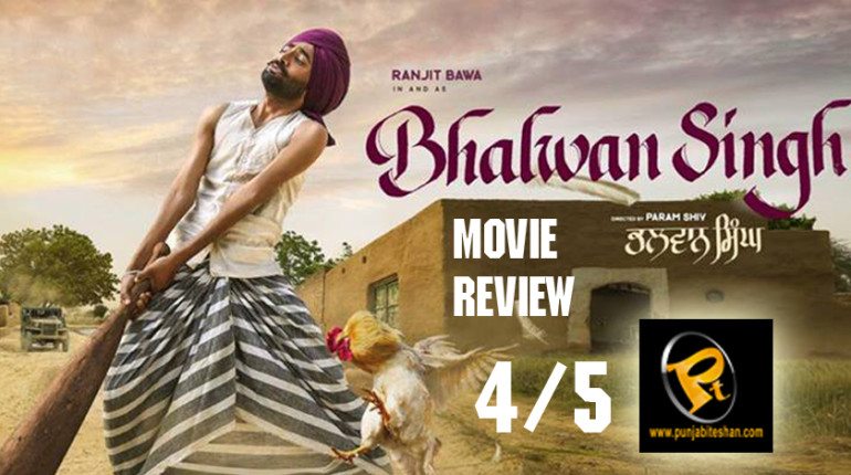 bhalwan movie review