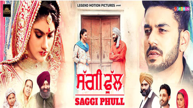 Saggi Phull Trailer Punjabi Movie