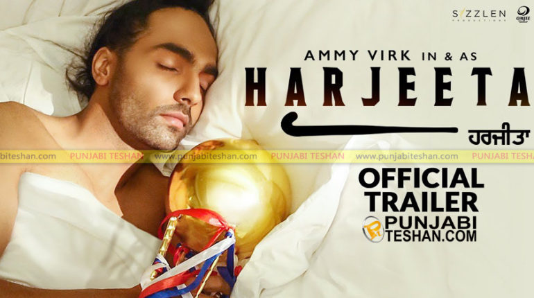 Harjeeta Punjabi Movie Trailer Ammy Virk