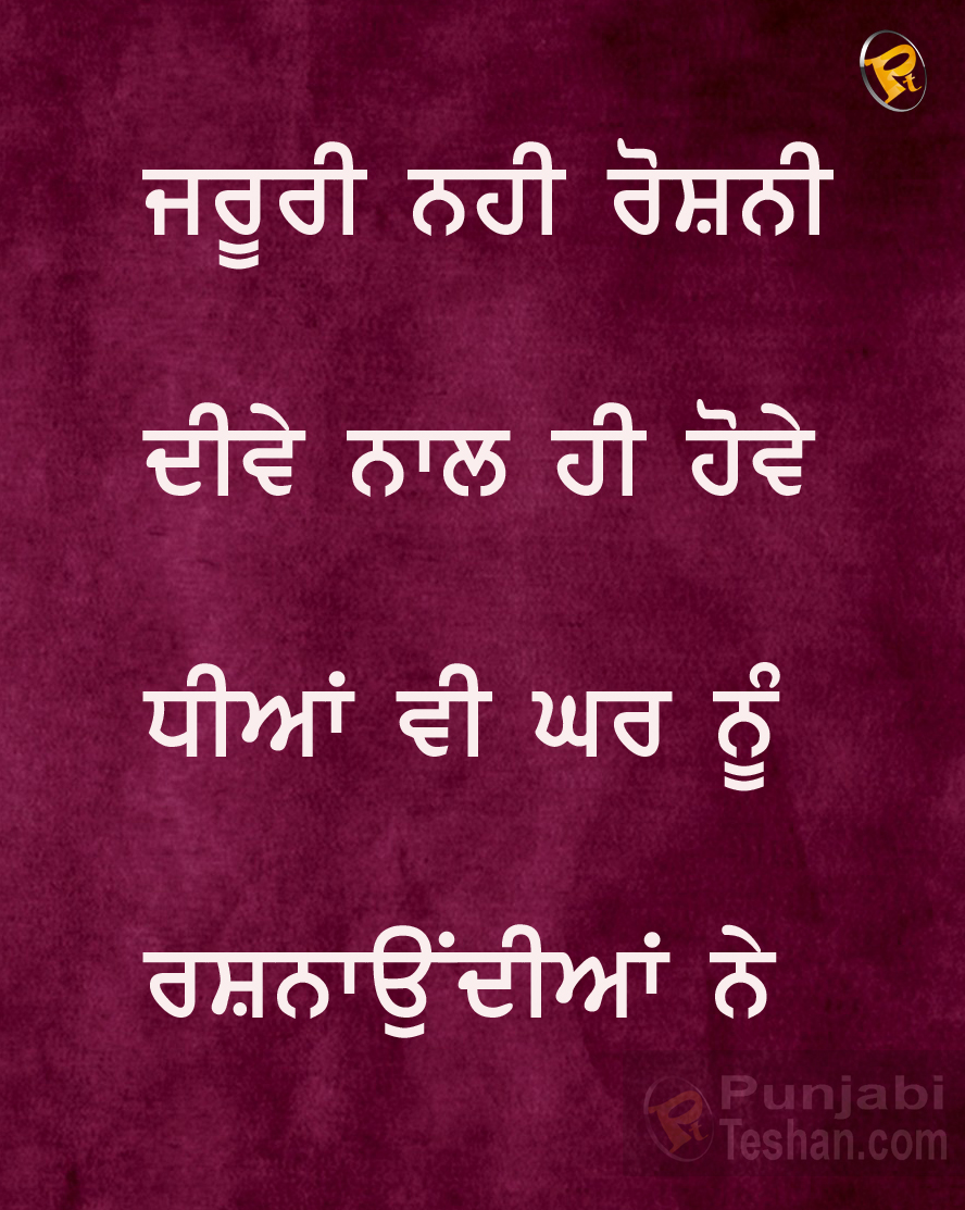 Daughter Quotes Punjabi Images Punjabi Teshan