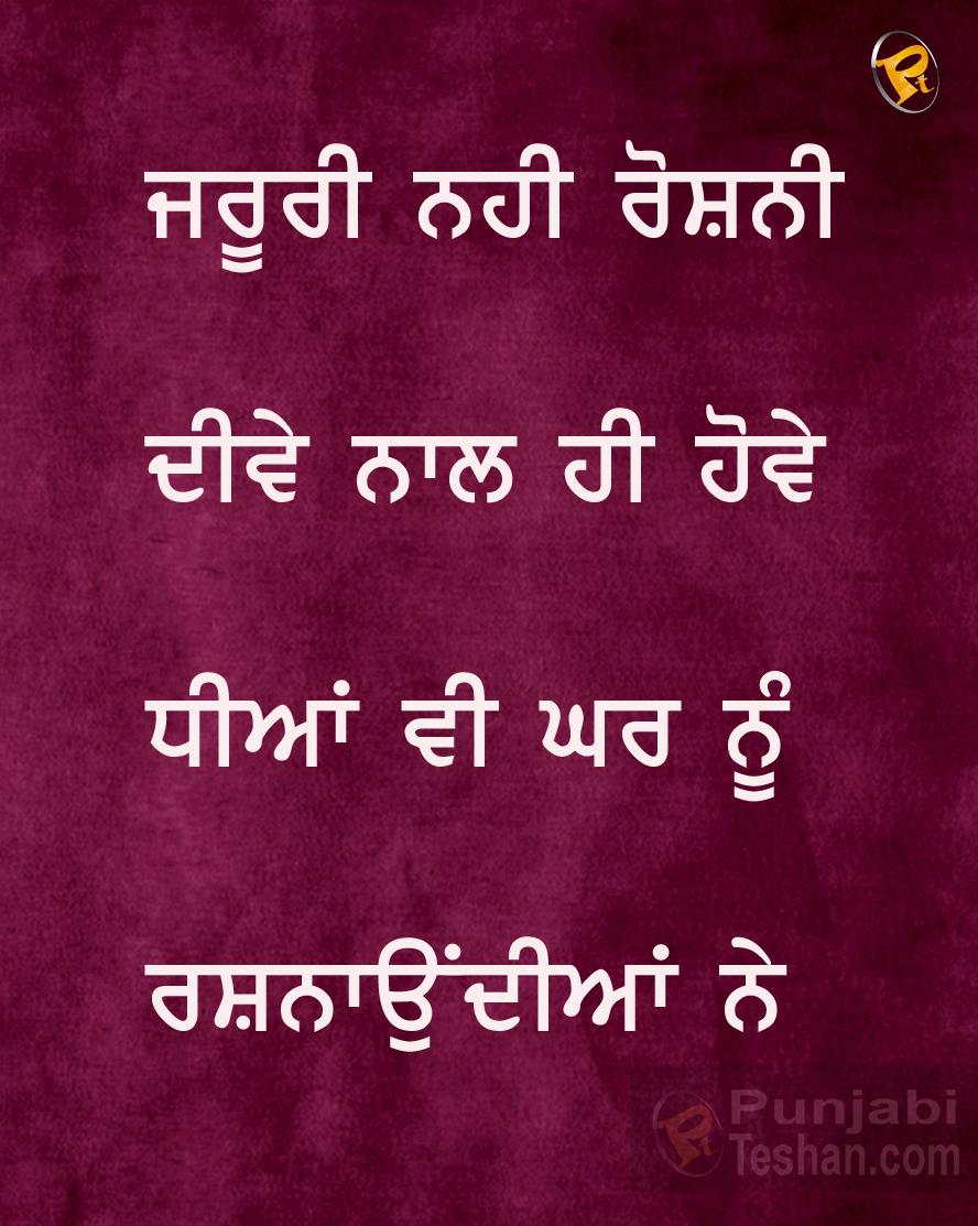 Daughter Quotes Punjabi Images Punjabi Teshan