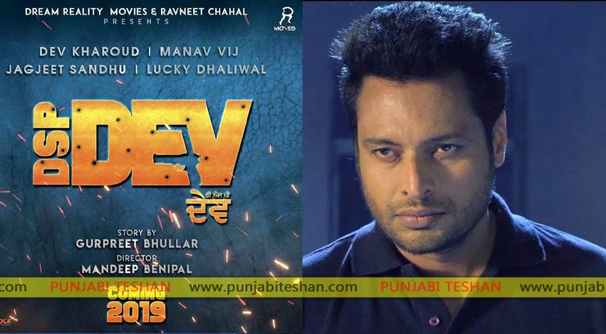 Dev Kharoud to be DSP Dev – New Punjabi Movie ! | Punjabi Teshan