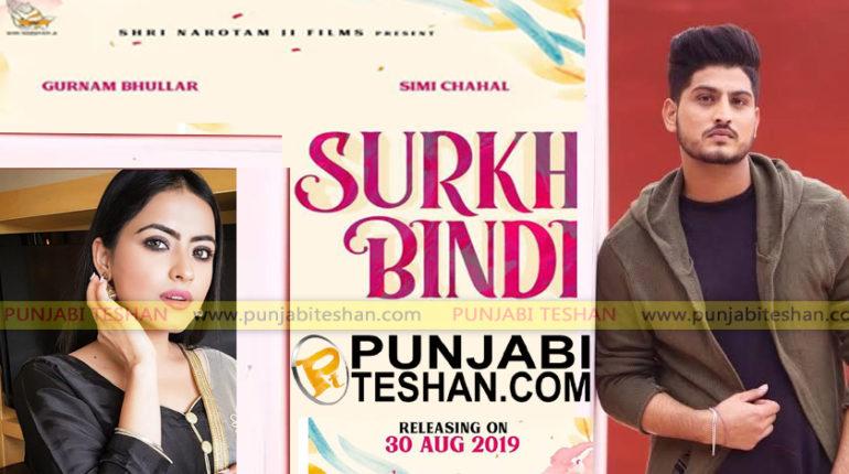 Simi Chahal New Punjabi Movie   Punjabi Teshan